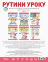 Комплект плакатів 'Рутини уроку'