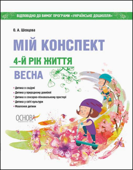 Мій конспект. 4-й рік життя. Весна до програми 'Українське дошкілля'