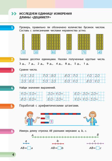 НУШ Математика. 1 класс. Учебная тетрадь. В 4 частях. ЧАСТЬ 4
