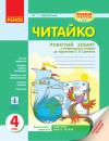 Читайко: зошит з літературного читання. 4 клас  до підручника О. Я. Савченко
