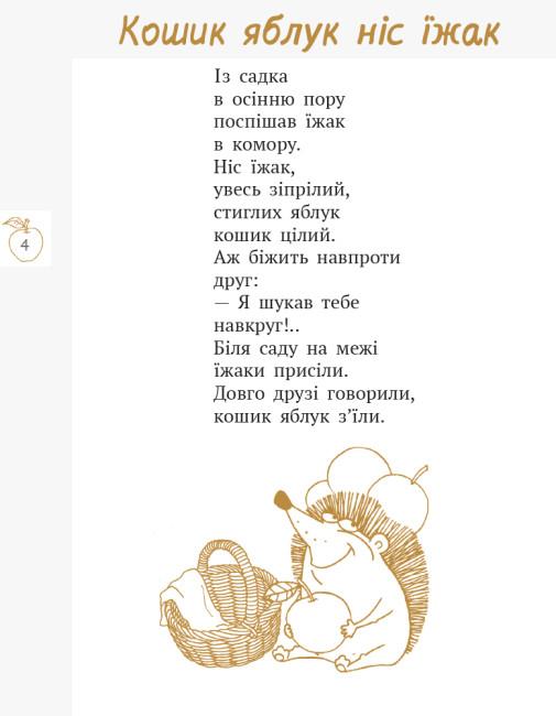 Хитрий лис фарбує ліс: збірка віршів