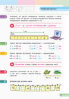 НУШ Математика. 1 клас. Навчальний зошит у 4 частинах. ЧАСТИНА 4