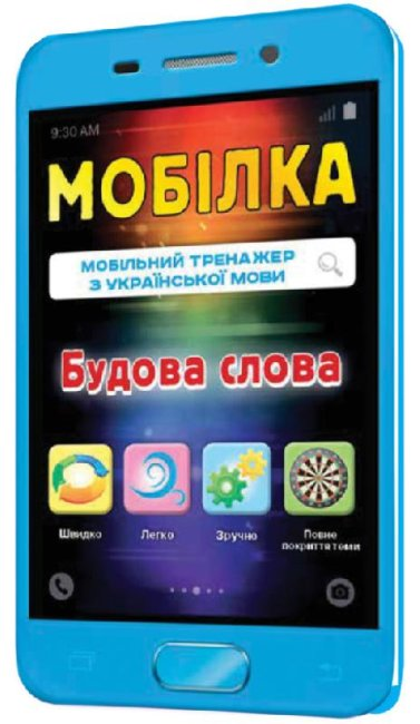 Мобілка. Тренажер з української мови. Будова слова