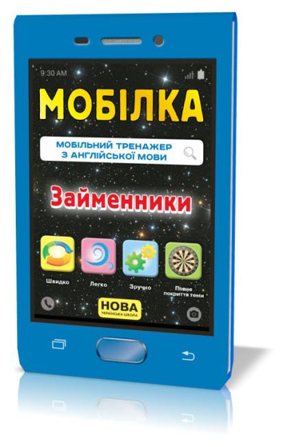 Мобілка. Тренажер з англійської мови. Займенники.