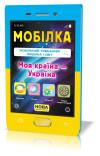 Мобілка. Тренажер з Людина і світ. Моя країна-Україна.
