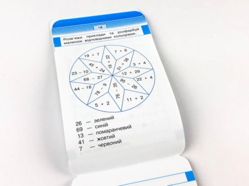 Мобілка. Тренажер з математики. Додавання та вiднiмання у межах 100.