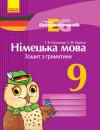 Німецька мова. 9 клас. Зошит з граматики