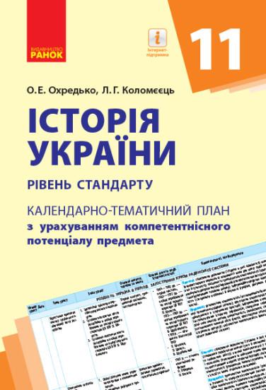 Історія України. 11 клас (рівень стандарту): календарно-тематичний план з урахуванням компетентнісного потенціалу предмета