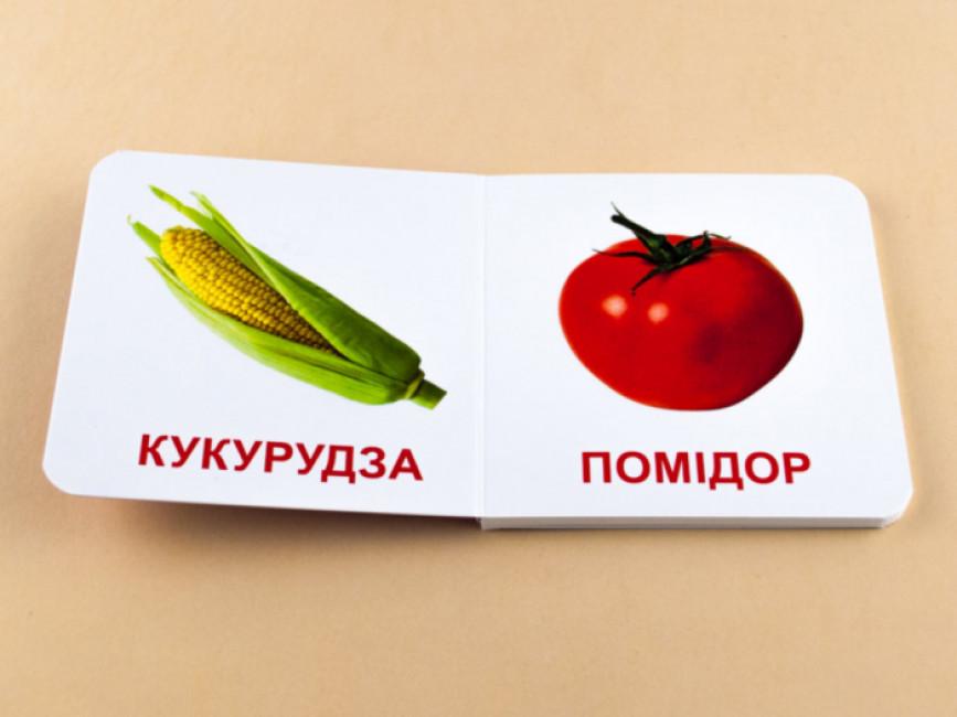 Книжка для найменших. Овочі