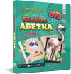 Весела абетка 3D