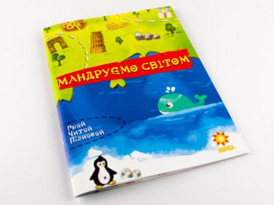 Пазл 'Мандруємо Світом' + книжка з багаторазовими наліпками