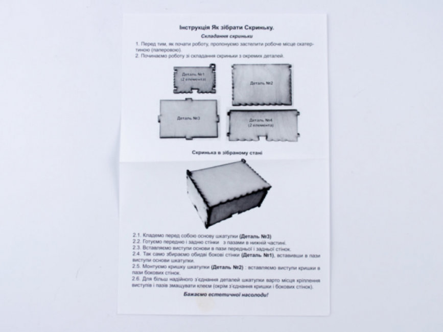 Скринька 'Петриківський розпис'