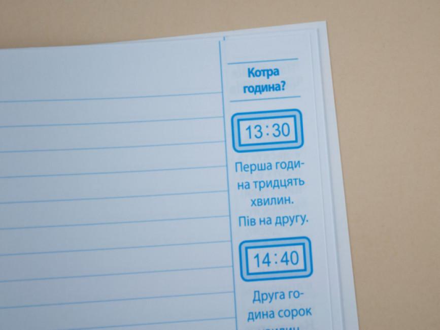 Зошит-помагайчик. Українська мова