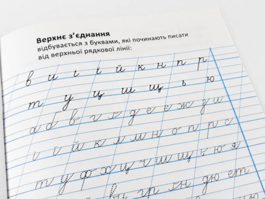 Зошит з каліграфії 1-4 клас. Тренувальні завдання