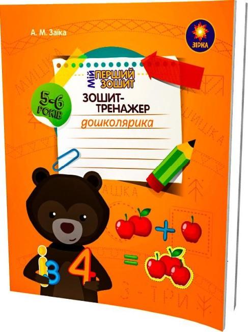 Зошит-тренажер дошколярика 5-6 років