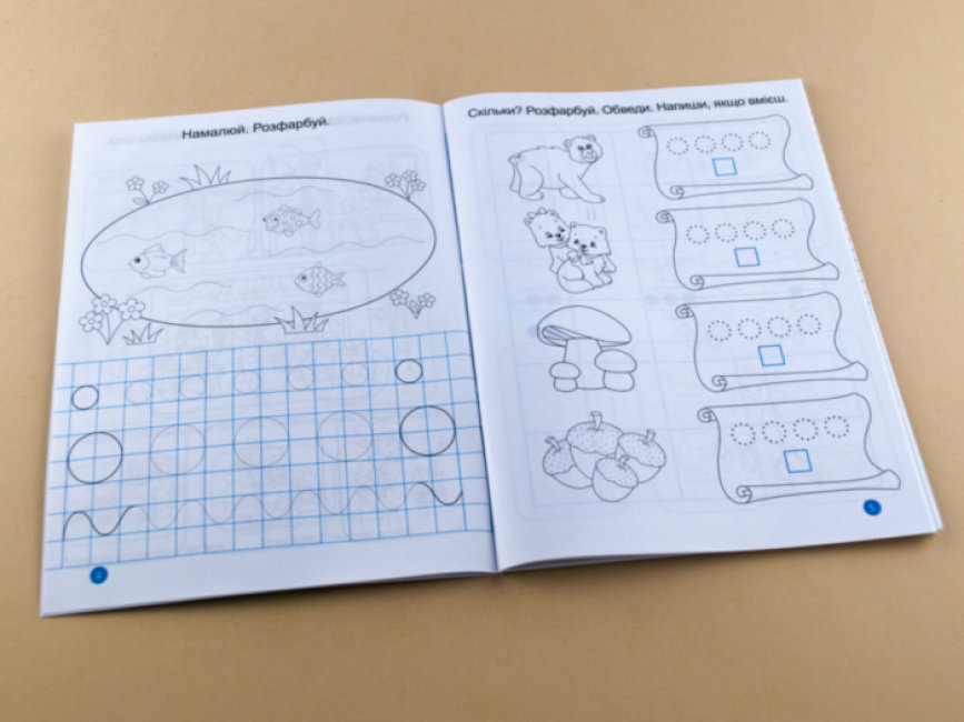 Зошит-тренажер з математики 6-7 років