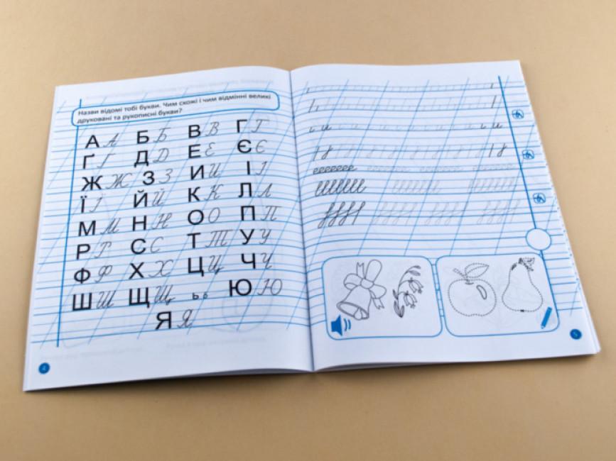 Зошит-тренажер з письма 6-7 років