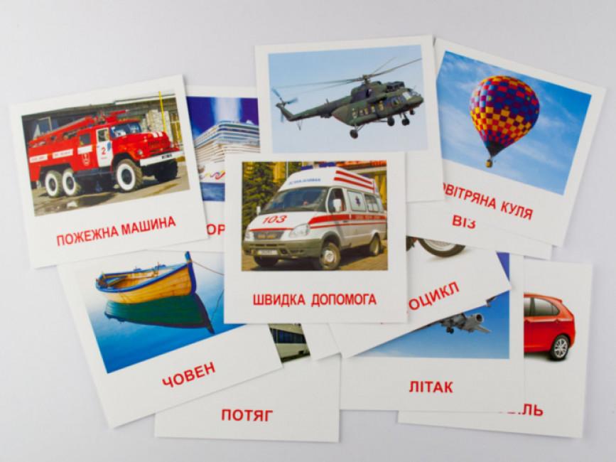 Картки міні з мобільним додатком. Транспорт