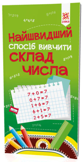 Найшвидший спосіб вивчити. Склад числа.