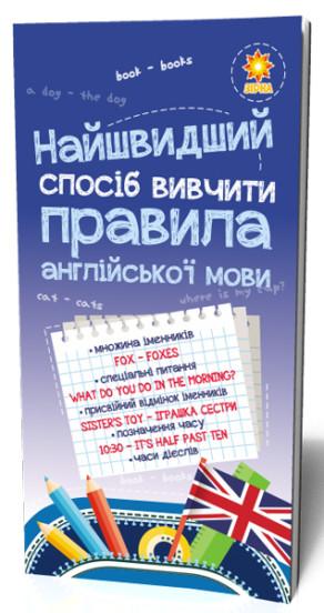 Найшвидший спосіб вивчити. Правила англійської мови