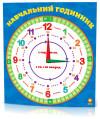 Навчальний годинник