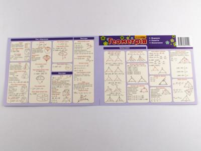 Картонка-підказка. Геометрія. 7-11 класи