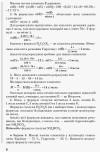 Хімія. Задачник із «помічником». 10–11 класи