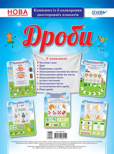НУШ Комплект плакатів 'Дроби'