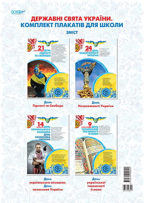 Державні свята України. Комплект плакатів для школи