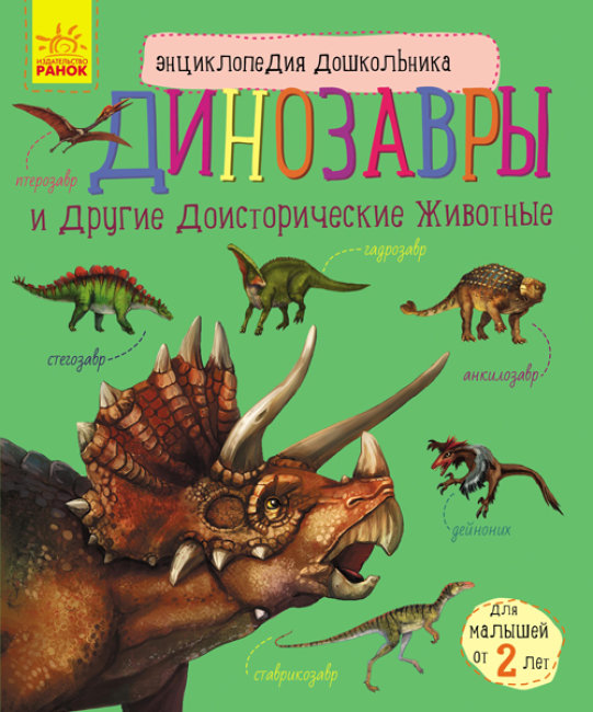 Энциклопедия дошкольника. Динозавры и другие доисторические животные