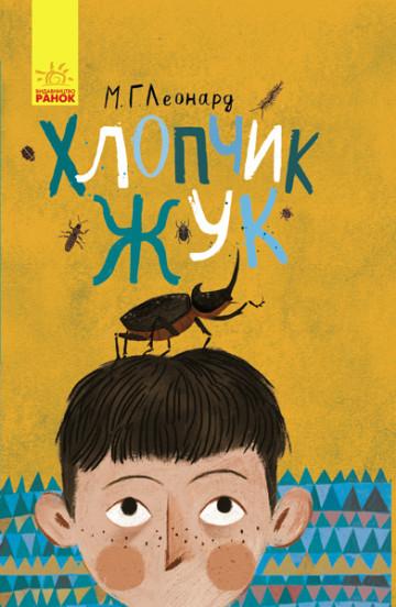Хлопчик-жук