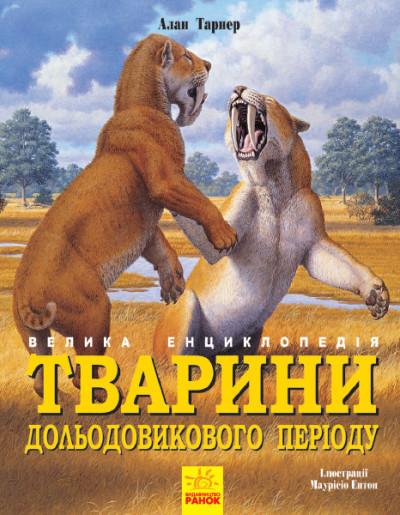 Тварини дольодовикового періоду. Велика енциклопедія