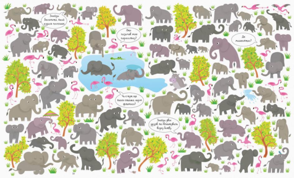 Подивись і знайди. Тварини
