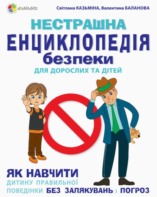 Нестрашна енциклопедія безпеки для дорослих та дітей. Як навчити дитину правильної поведінки без залякувань і погроз