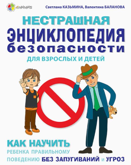 Нестрашная энциклопедия безопасности для взрослых и детей. Как научить ребенка правильному поведению без запугиваний и угроз