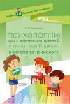 НУШ Психологічні ігри з елементами тренінгів у початковій школі: вчителю та психологу