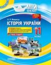 Історія України. 11 клас. Рівень стандарту