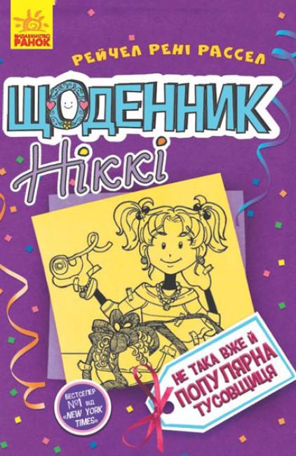 Щоденник Ніккі 2: Не така вже й популярна тусовщиця