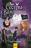 Сёстры-вампирши 1. Книга к фильму