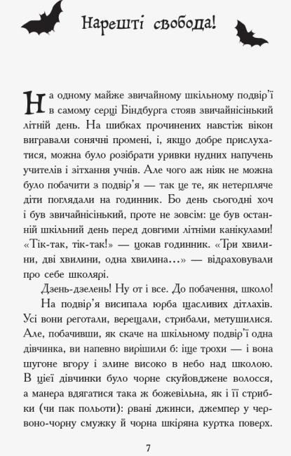Сестри-вампірки 2. Книга до фільму
