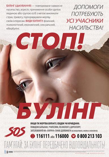 Плакат 'Стоп булінг!'