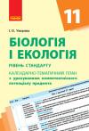 Біологія та екологія (рівень стандарту). 11 клас. Календарно-тематичний план з урахуванням компетентнісного потенціалу предмета