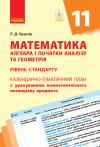Математика (алгебра і початки аналізу та геометрія, рівень стандарту). 11 клас. Календарно-тематичний план з урахуванням компетентнісного потенціалу предмета