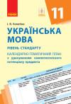 Українська мова (рівень стандарту). 11 клас. Календарно-тематичний план з урахуванням компетентнісного потенціалу предмета