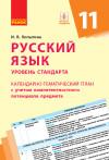Русский язык (уровень стандарта). 11 класс. Календарно-тематический план с учетом компетентностного потенциала предмета