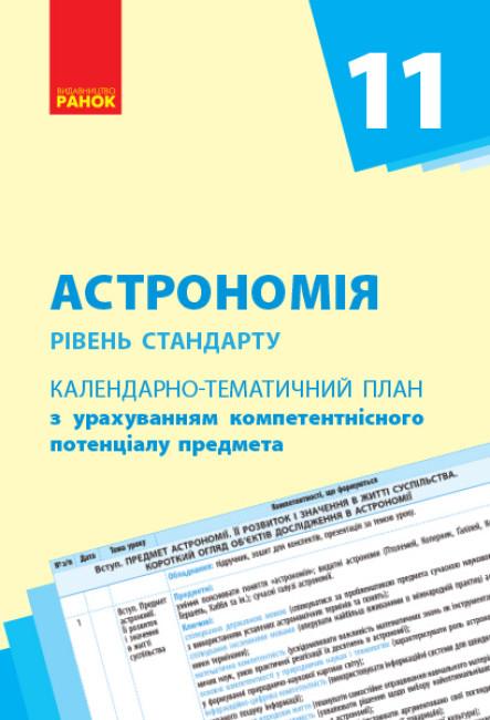 Астрономія. Рівень стандарту. 11 клас. Календарно-тематичний план з урахуванням компетентнісного потенціалу предмета