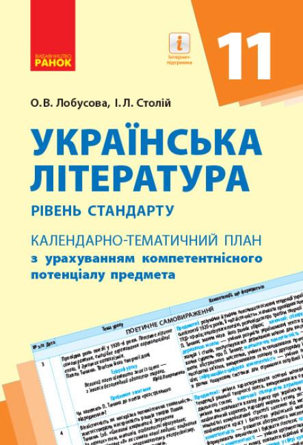 Українська література (рівень стандарту). 11 клас. Календарнотематичний план з урахуванням компетентнісного потенціалу предмета