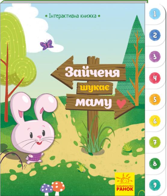 Зайченя шукає маму. Інтерактивна книжка