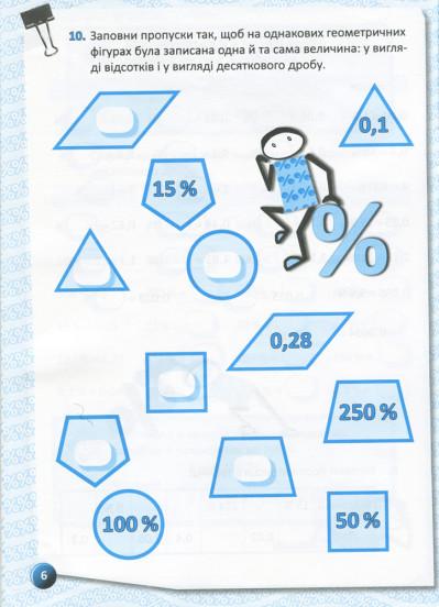 Я вивчаю відсотки. Робочий зошит для учнів 5-8 класів