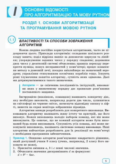 Основи алгоритмізації і програмування мовою Python